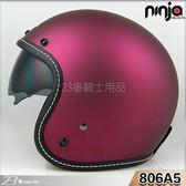 【KK 騎士帽 K-806A5 素色 平桃紫 復古帽 安全帽 806A5  】半罩、內襯全可拆洗