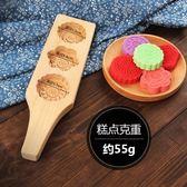 模具  木質冰皮中秋月餅模具綠豆糕面食南瓜餅花樣饅頭點心烘焙模具家用·夏茉生活