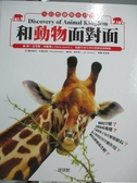【書寶二手書T5/少年童書_WFB】和動物面對面_奧莉維亞.布魯克斯