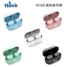 HAWK 浩克 ATW768 真無線藍牙耳機 藍芽5.0 高音質立體聲 左右耳可單獨使用 原廠保固一年
