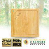 【FJ飛捷】頂級越南橡木高強化抗霉砧板(小)(CB-S)