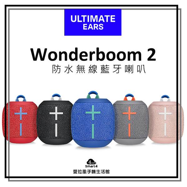 【台中愛拉風│藍芽喇叭專賣店】Ultimate Ears Wonderboom 2 防水無線藍牙攜帶 喇叭 串聯