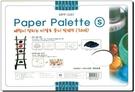 《享亮商城》MPP-3087 專家用紙調色盤-S (30張入) MUELLO