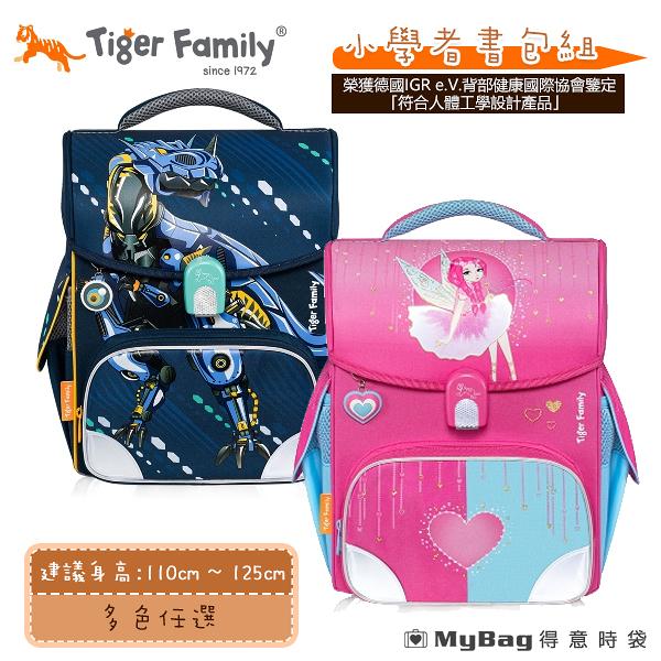 Tiger Family 兒童護脊書包 新款小學者書包 智能秒開磁扣 超輕量 護脊書包 TGJL-045A 得意時袋