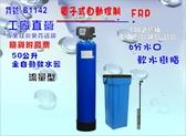 地下水除垢熱水器50公升電子式流量軟水器動/水塔過濾器/餐飲淨水器.前置.貨號B1142【巡航淨水】