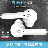 無線藍牙耳機迷你超小運動掛耳隱形耳塞式開車超長待機通用型單耳 雲雨尚品