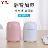 台灣現貨 極速 免運直出 A1迷你加濕器 USB霧化器 電池家用 香薰機 桌面噴霧加濕器