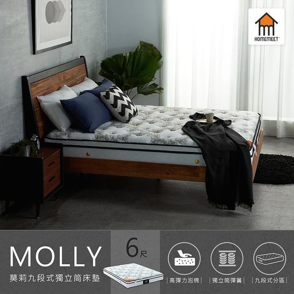 【Home Meet】莫莉九段式獨立筒床墊/雙人加大6尺/H&D東稻家居