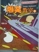 【書寶二手書T6/少年童書_HSU】爆笑教室(9)_葛雋