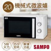 『SAMPO』☆ 聲寶 20L機械式微波爐 RE-J820TR **免運費**