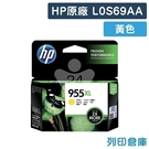 原廠墨水匣 HP 黃色 高容量 NO.955XL/L0S69AA /適用 HP OfficeJet Pro 7740/8210/8710/8720/8730