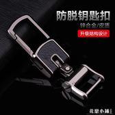 汽車鑰匙扣汽車男士腰掛皮質金屬鑰匙圈創意個性簡約鑰匙環扣定制