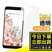[24H 台灣現貨] GOOGLE Pixel 3 曲面 高清透明 9H鋼化玻璃膜 手機 螢幕 保護貼 高清薄透 完美服貼