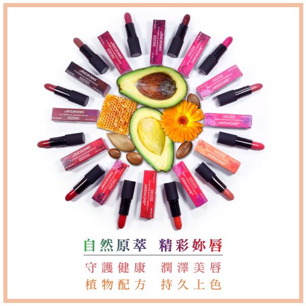 Antipodes安緹芃 森林鮮莓紅唇膏 4g 【潔麗雅】