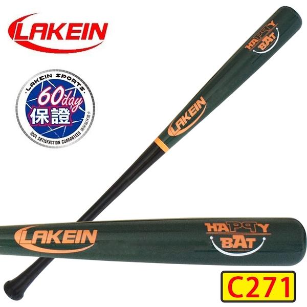 ║LAKEIN║ HAPPY BAT楓竹合成棒球棒C271棒型-森林綠色