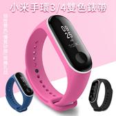 小米手環4 雙色 矽膠錶帶 按鈕設計 防水 腕帶 替換帶 柔軟 舒適 手錶錶帶 運動手環腕帶 替換錶帶