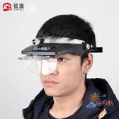 放大鏡多功能高清頭戴式放大鏡帶LED燈老人閱讀便攜眼鏡式擴大鏡免運