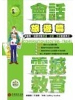 二手書《會話震撼教育:旅遊篇(1書+ 2CD)--Conversations Booster-Travel》 R2Y ISBN:9577294677