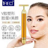 震動美容棒3D瘦臉神器提拉緊致美容儀器淋巴臉部V臉按摩神器黃金