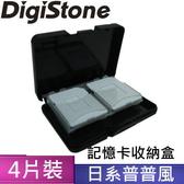 ◆免運費◆DigiStone 普普風系列 記憶卡多功能收納盒(4片裝)-黑風色 X1個(含Micro SD 裸卡盤X2)