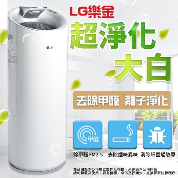 LG樂金 超淨化大白 空氣清淨機