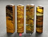 促銷區南非黃鐵虎石開運印章印鑑《全手工噴砂》六分,正常高度,單章。簡配。傳家手工印章