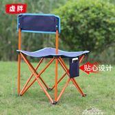 虛胖戶外折疊椅美術學生畫畫椅子便攜式釣魚椅折疊小凳子馬紮板凳『夢娜麗莎精品館』 YXS
