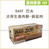寵物家族-BARF 巴夫犬用生食肉餅-袋鼠肉3kg/12pcs入