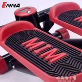 艾瑪踏步機家用靜音 多功能瘦腿 機健身器材迷你運動腳踏機  好再來小屋  NMS