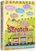 Scratch 2.0 動畫遊戲設計(第二版)