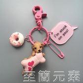 小狗鍊汽車鑰匙扣女韓國可愛創意個性樹脂情侶一對鑰匙鍊書包掛件 至簡元素