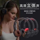 藍芽耳機頭戴式插卡立體聲mp3電腦手機游戲4.0無線耳麥長待機潮 雙11狂歡購物節