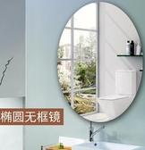 浴鏡 浴室鏡子免打孔無框洗手間衛浴鏡衛生間鏡壁掛鏡子貼墻化妝鏡粘貼 DF 維多