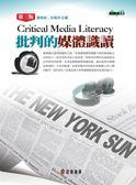 (二手書)批判的媒體識讀[第三版]