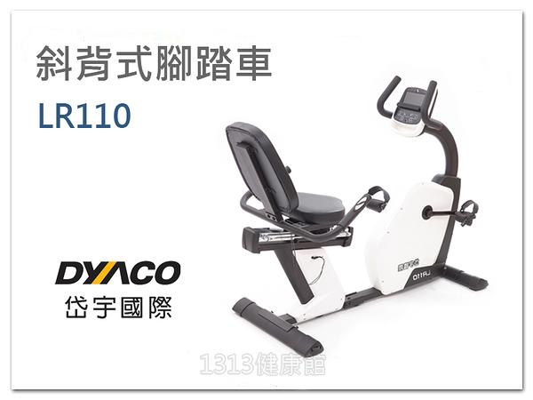 母親節特惠!LR110斜背式腳踏車 / 臥式健身車《岱宇》舒適安全 操作易懂 專人到府安裝!