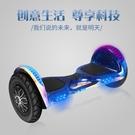 兒童自平衡車電動雙輪兩輪智慧小孩學生成人便宜體感扭扭車平行車【快速出貨】