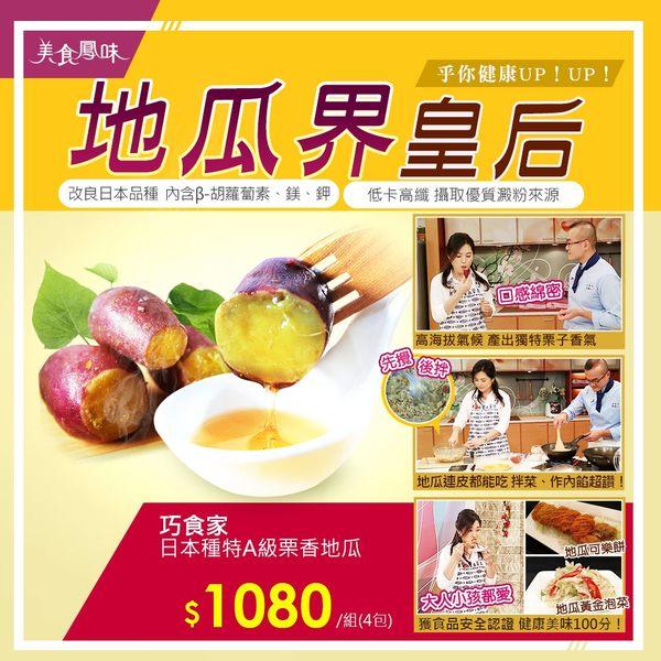 【巧食家】日本種特A級栗香地瓜4包優惠組(900g/包)-電電購