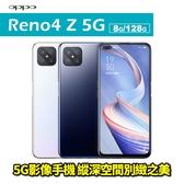 OPPO Reno4 Z 8+128GB 5G影像手機 智慧型手機 0利率 免運費