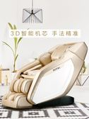 6039按摩椅 家用 全自動太空艙 豪華電動多功能全身按摩沙發 熊熊物語