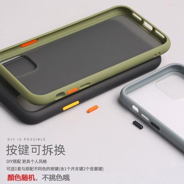 蘋果 iPhone 11 Pro max X XS XR 7 8 plus 手機殼 防摔 保護套 全包 磨砂 矽膠軟邊 保護殼 撞色按鍵