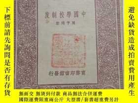 二手書博民逛書店罕見中國學校制度——萬有文庫第一集一千種,周予同著,民國20年初