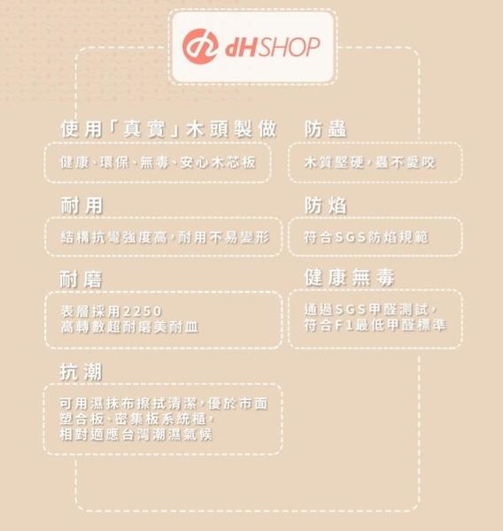 【dHSHOP】書桌 dH精選系統櫃 北歐日光系統下單前務必私訊小編 專員安排丈量及報價
