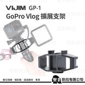 【聖影數位】VIJIM GP-1 GoPro運動相機擴展支架 雙冷靴 支援麥克風轉接頭