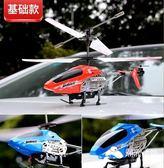 遙控飛機-遙控飛機直升機耐摔充電動男孩玩具防撞搖空航模型小遙控飛機