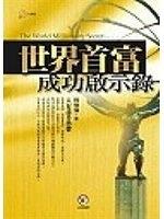 二手書博民逛書店 《世界首富成功啟示錄-金鑰匙03》 R2Y ISBN:957287232X│程俊偉