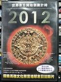 挖寶二手片-P04-202-正版DVD-其他【2012馬雅末日預言】-(直購價)