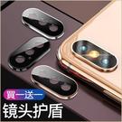 買一送一 蘋果 iPhone X XR XS Max 鏡頭保護貼 鋼化玻璃+金屬邊框 防摔防刮 9H防爆鏡頭保護膜