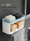 肥皂盒吸盤壁掛式家用新款香皂盒創意瀝水免打孔衛生間大號置物架 CIYO黛雅