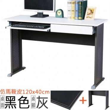 Homelike 格雷120x40工作桌-仿馬鞍皮(附抽.鍵)-黑桌面/灰腳