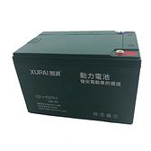 旭派 XUPAI 12V15AH 鉛酸電池 電動車 代步車 電池【康騏電動車】